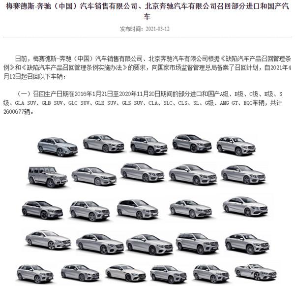 3月乘用车召回276.93万辆 OTA应用愈发广泛