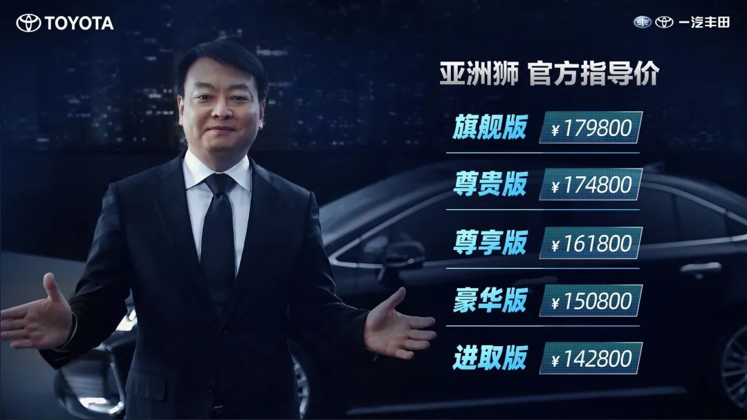 All in 中国市场 一汽丰田亚洲狮售14.28万起-XI全网