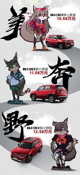北京越野BJ30正式上市,售价10.58万