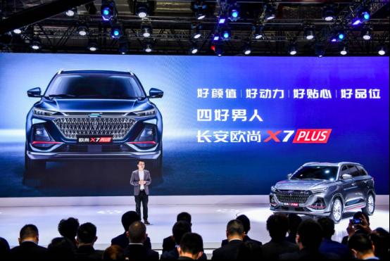 15万内SUV新旗舰亮相   长安欧尚X7 PLUS全球首发-XI全网