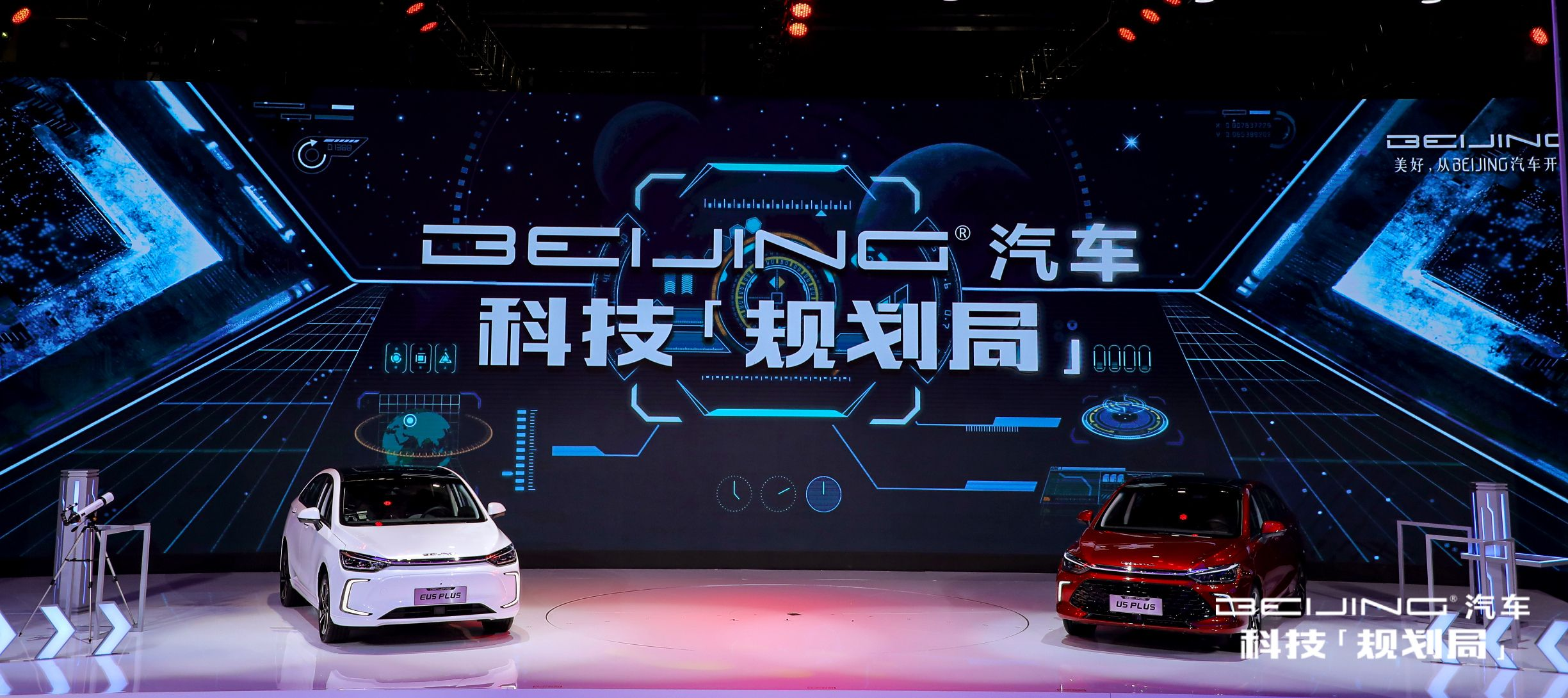 BEIJING汽车上海车展发布产品规划和两款新车-XI全网
