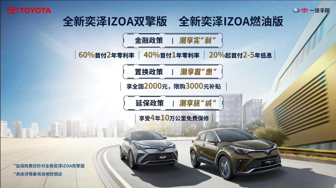 """小车依然""""混""""得开,全新奕泽14.58万起售"""