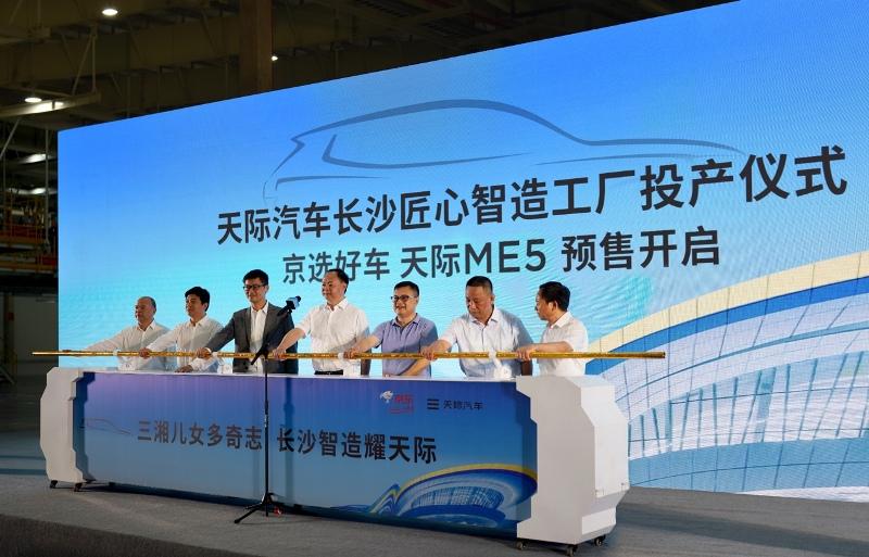 天际ME5京东开启预售,长沙工厂即刻投产