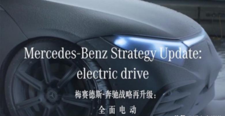 SSC设计-奔驰电动化战略:2030年全面转型电动时代