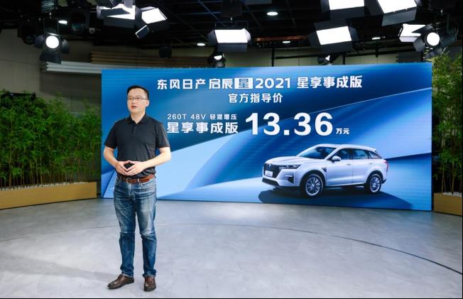 东风日产启辰星2021星享事成版售13.36 万元