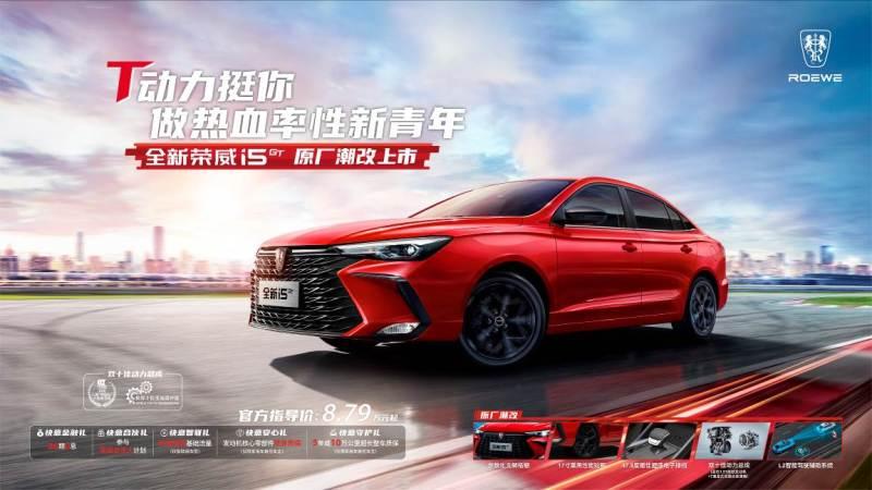 全新荣威i5 GT上市,上汽荣威亮相成都车展