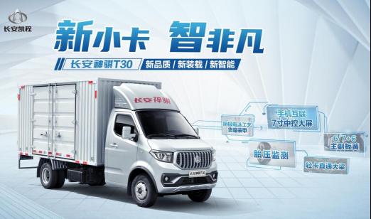 小卡升级:长安凯程神骐T30上市5.59万起
