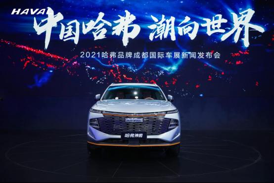 新科技旗舰SUV哈弗神兽,成都车展全球首秀