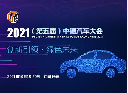 聚焦创新,2021中德汽车大会下月长春召开