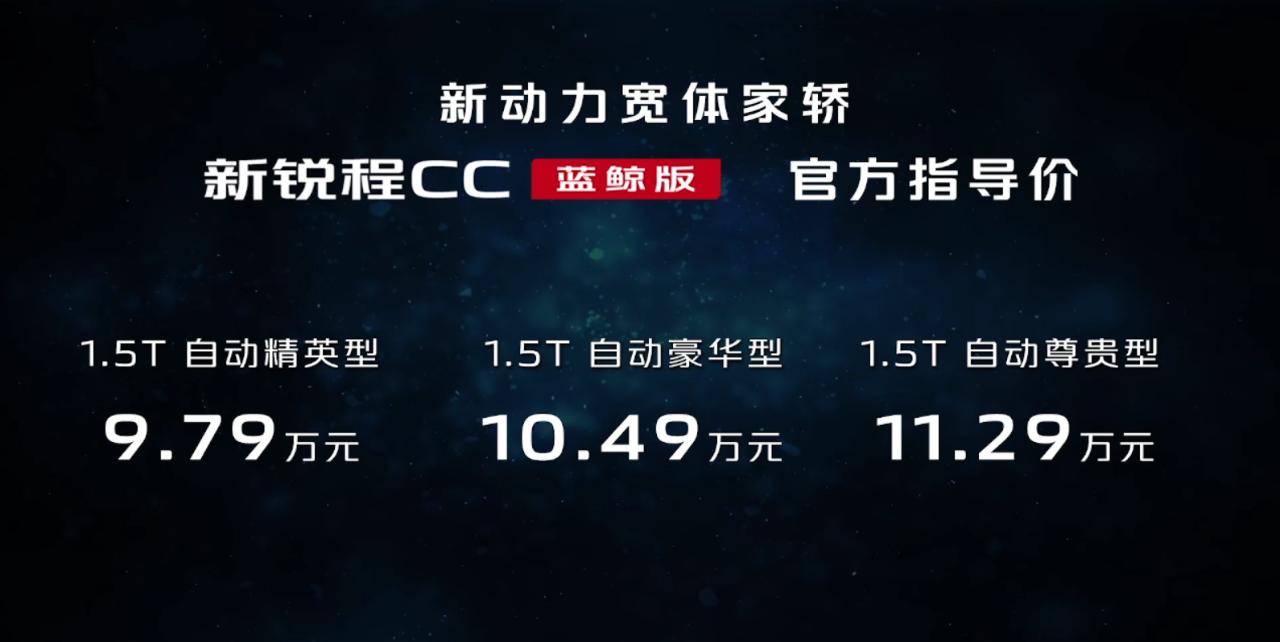 9.79万起售的新锐程CC蓝鲸版依然很能打