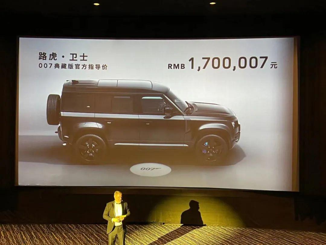 大银幕CP,路虎·卫士典藏版售价约170万