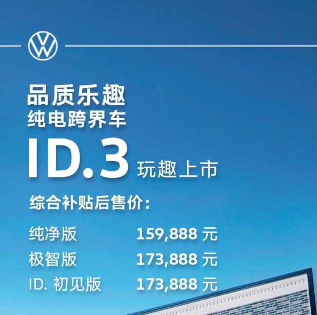 品质+乐趣,上汽大众ID.3补贴后15.9888万起