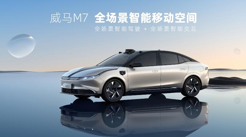 """智能硬件""""拉满"""",威马首款纯电轿车M7首发"""